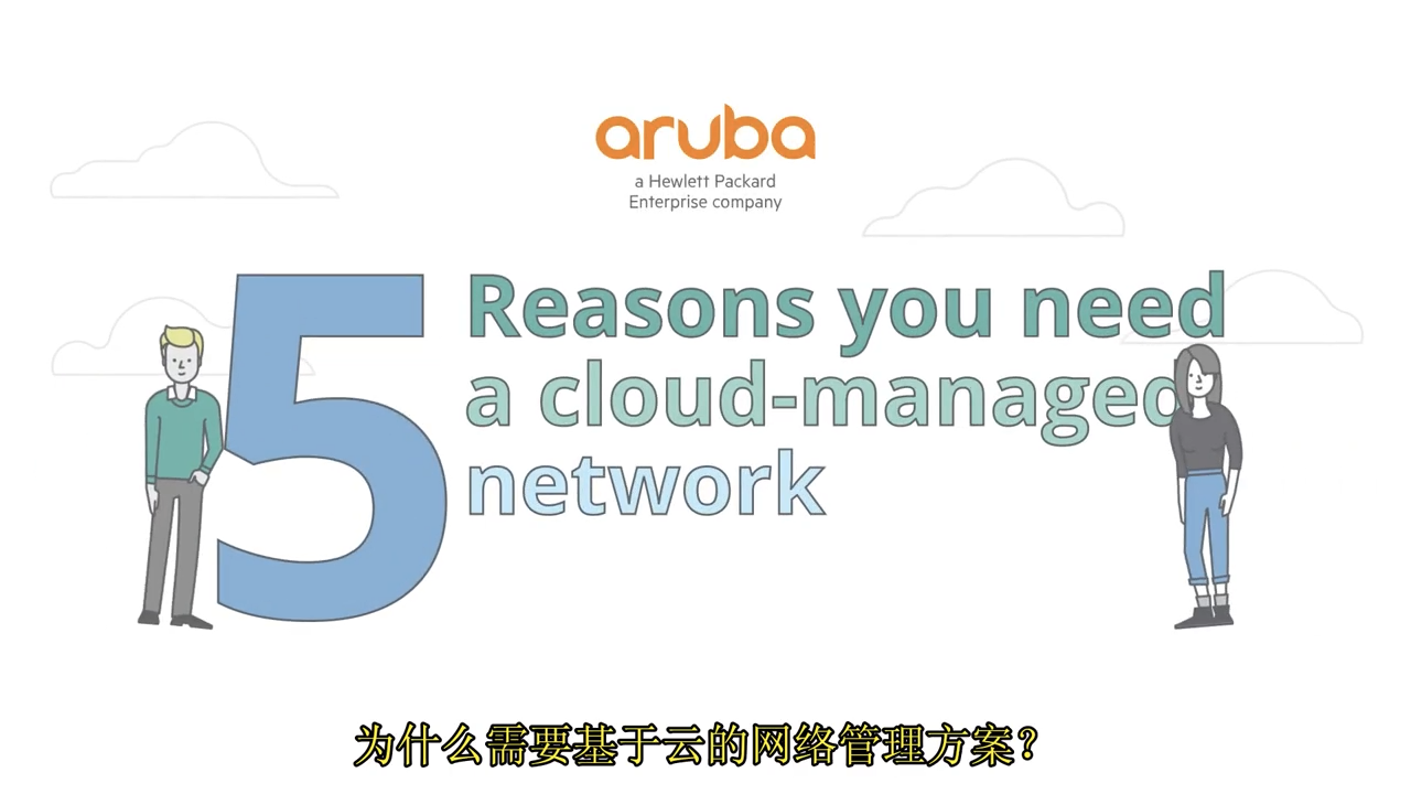 需要云网络管理方案的5个原因