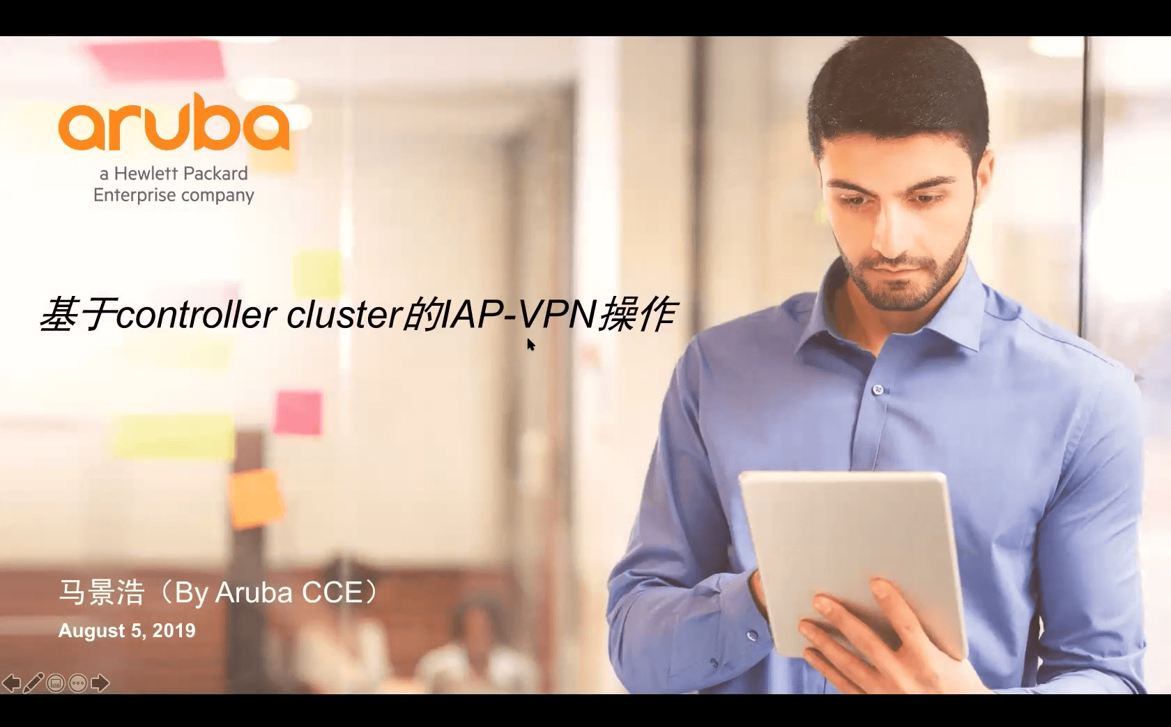 Part1_基于mm+md(cluster)下的IAP-VPN操作